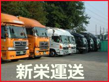 埼玉での輸送・配送なら新栄運送にお任せください
